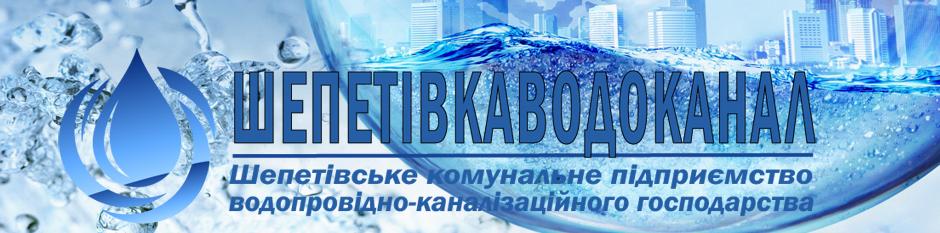 ШепетівкаВодоканал (Шепетівське комунальне підприємство водопровідно-каналізаційного господарства)